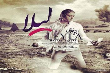 Mazyar Fallahi - Leyla